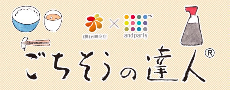 五味商店×andparty EC SHOP「ごちそうの達人」