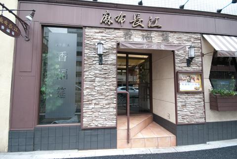 会場である西麻布の麻布長江香筵の入り口。ワクワクの第1回M3の扉が……。