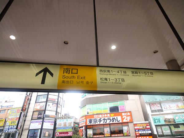 渡辺先生のキッチンスタジオは西荻窪にあります。