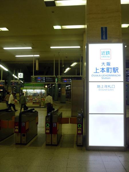 洋菓子教室トロワ・スールのアトリエは近鉄上本町駅の地上改札口を出てすぐ。