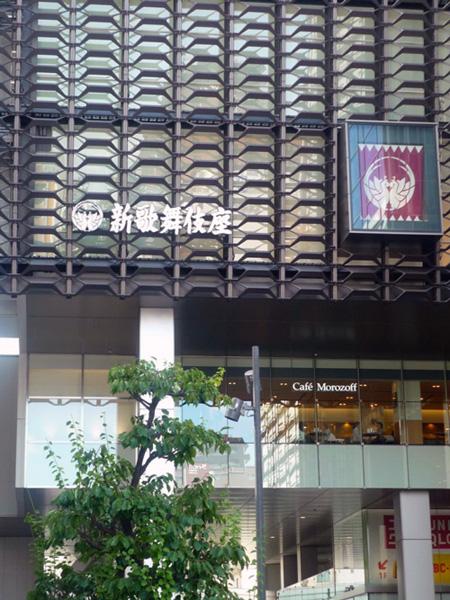 新歌舞伎座前です。駅から徒歩1分。雨でも殆ど濡れません。