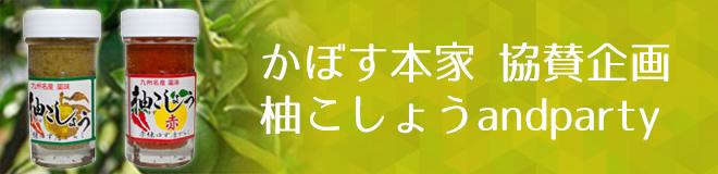 かぼす本家協賛・柚こしょうandparty