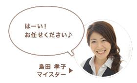 島田 孝子マイスター:はーい!お任せください♪