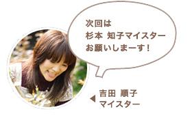 吉田 順子マイスター:次回は杉本 知子マイスターお願いしまーす!