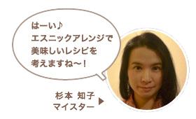 杉本 知子マイスター:はーい♪エスニックアレンジで美味しいレシピを考えますね〜