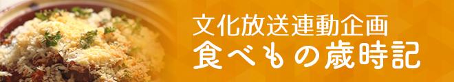 文化放送連動・食べもの歳時記