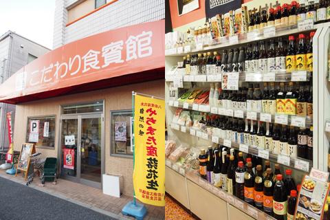 """千葉県の""""こだわり商品専門問屋""""である五味商店"""