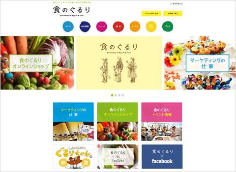 食のぐるりWebサイト