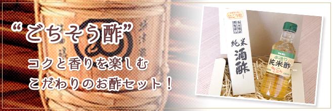 """""""ごちそう酢""""コクと香りを楽しむこだわりのお酢セット!"""