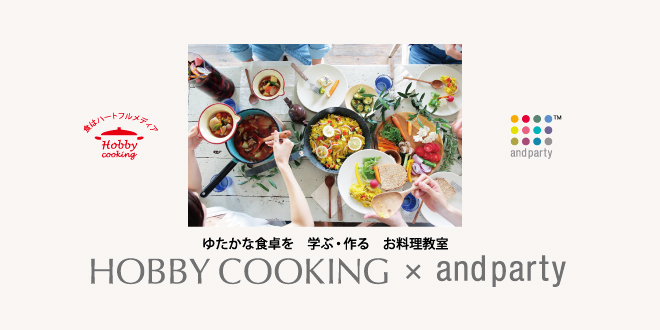 HOBBYCOOKING×andparty画像