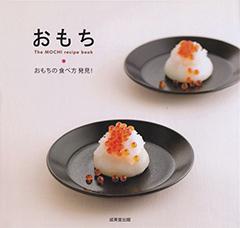 入江 亮子マイスター:おもち The MOCHI recipe boo表紙