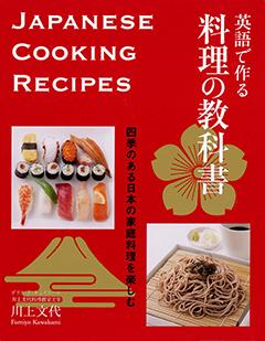 川上 文代マイスター:英語で作る料理の教科書表紙