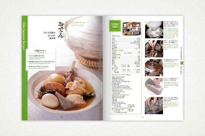川上 文代マイスター:英語で作る料理の教科書2