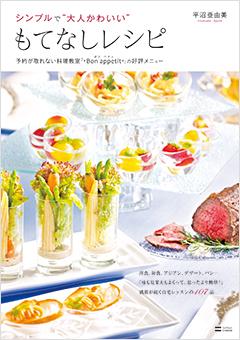 """平沼 亜由美マイスター:シンプルで""""大人かわいい""""もてなしレシピ―予約が取れない料理教室「*Bon appetit*」の好評メニュー表紙"""
