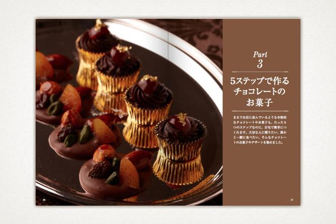 木村 幸子マイスター:3・5・7ステップでできる! 憧れのゴージャスチョコレシピ