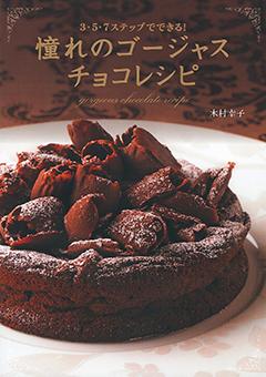 木村 幸子マイスター:3・5・7ステップでできる! 憧れのゴージャスチョコレシピ表紙