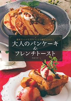 木村 幸子マイスター:簡単アレンジ&スタイリングで極上レシピに!大人のパンケーキ&フレンチトースト表紙