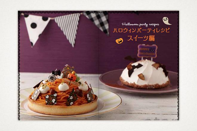 木村 幸子マイスター:おいしく!楽しく!ゴージャスに!ハロウィンパーティレシピ