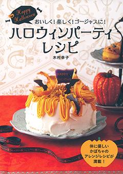 木村 幸子マイスター:おいしく!楽しく!ゴージャスに!ハロウィンパーティレシピ表紙