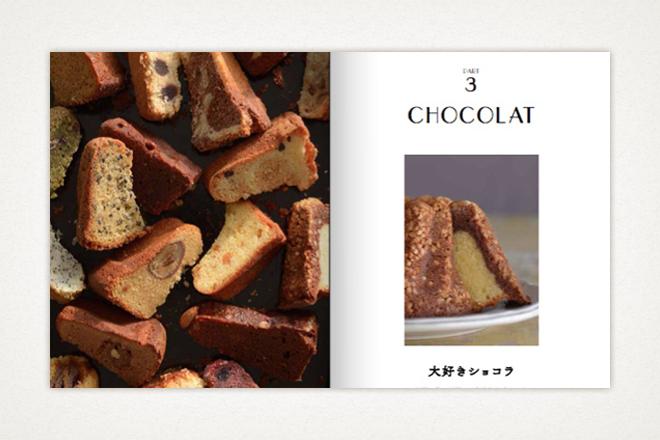 木村 幸子マイスター:焼き型ひとつでできる焼き菓子&冷たいお菓子 クグロフ型ひとつでプロの味