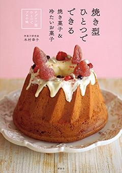 木村 幸子マイスター:焼き型ひとつでできる焼き菓子&冷たいお菓子 クグロフ型ひとつでプロの味表紙