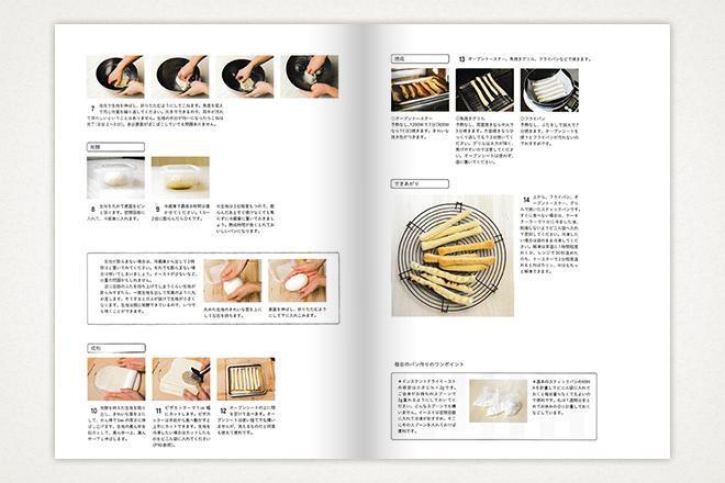吉永 麻衣子マイスター:前の日5分→朝10分で焼きたて!簡単もちもちスティックパン