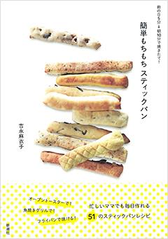 吉永 麻衣子マイスター:前の日5分→朝10分で焼きたて!簡単もちもちスティックパン表紙
