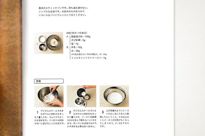 吉永 麻衣子マイスター:前の日5分→朝10分で焼きたて!簡単もちもちスティックパン2
