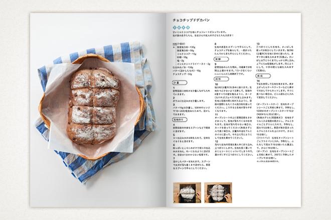 吉永 麻衣子マイスター:ただ材料を混ぜるだけ、発酵は冷蔵庫におまかせ!簡単もちふわドデカパン