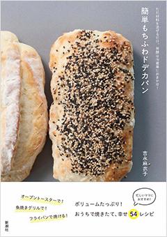 吉永 麻衣子マイスター:ただ材料を混ぜるだけ、発酵は冷蔵庫におまかせ!簡単もちふわドデカパン表紙