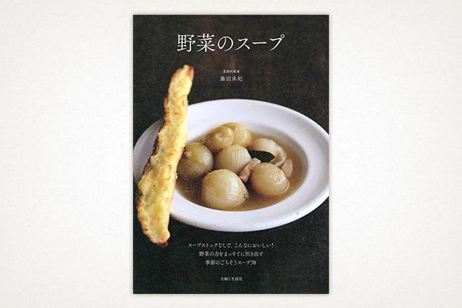 藤田 承紀マイスター:野菜のスープ