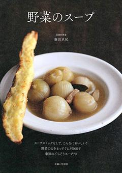 藤田 承紀マイスター:野菜のスープ表紙