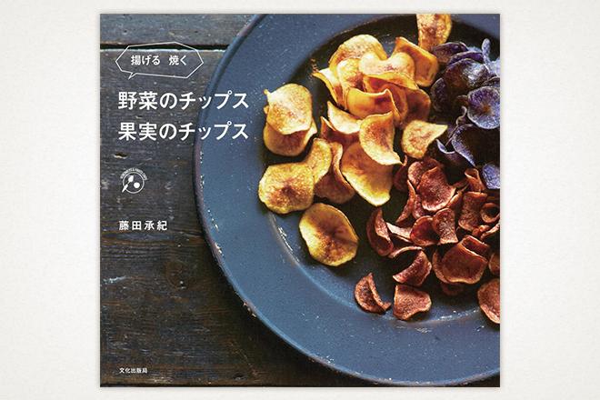 藤田 承紀マイスター:野菜のチップス 果実のチップス 揚げる焼く
