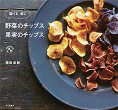 藤田 承紀マイスター:野菜のチップス 果実のチップス 揚げる焼く表紙