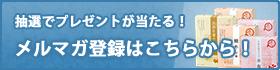 出雲縁結びクラブ 〜アルファ化米ファンサイト〜