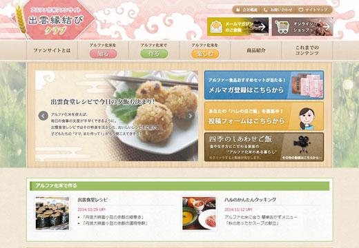 アルファー食品株式会社さま 出雲縁結びクラブ 〜アルファ化米ファンサイト〜