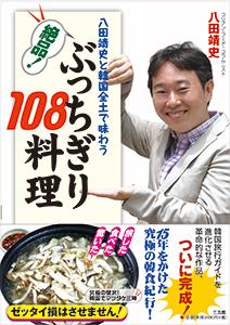 八田靖史と韓国全土で味わう 絶品!ぶっちぎり108料理表紙
