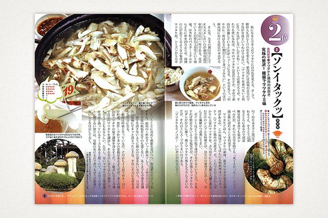 八田靖史と韓国全土で味わう 絶品!ぶっちぎり108料理