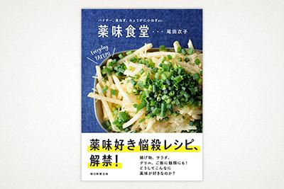 尾田衣子マイスター:薬味食堂