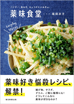 尾田衣子マイスター:薬味食堂表紙