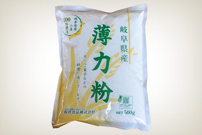 岐阜県産の薄力粉(桜井食品)